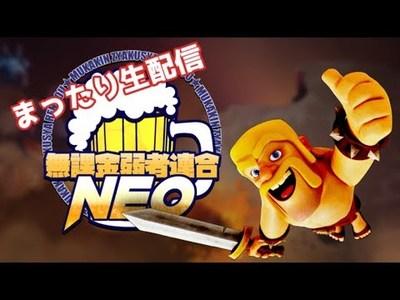 無課金弱者連合 NEO