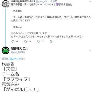 六輝會戦  空攻め2本(ゴリ押し重ラバ、バニラ式)
