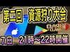 【クラクラ】第二回 資源狩り大会【マオマオチャンネル】