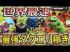 【クラクラ】1ブースト5万ダクエリ 世界最速最強ダクエリ資源狩り編成【...