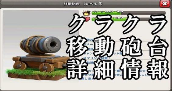 移動砲台の詳細情報