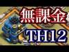 【クラクラ】超純粋無課金!!TH12に突入!!