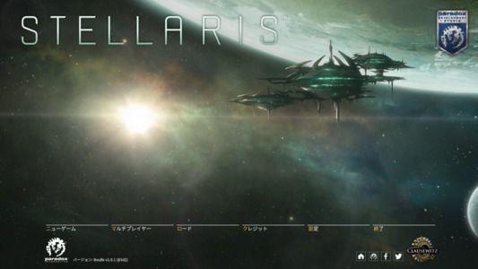 [ステラリス] 大ヒットSFゲーム!俺の野望は銀河すら狭い!醜い異星人を浄化して奴隷にして銀河帝国を作るのだ!の巻