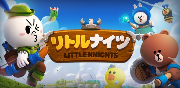 [リトルナイツ]斬新でユニーク!クラクラ系アプリゲーム 「LINEリトルナイツ」。こんなゲーム、見たことない!