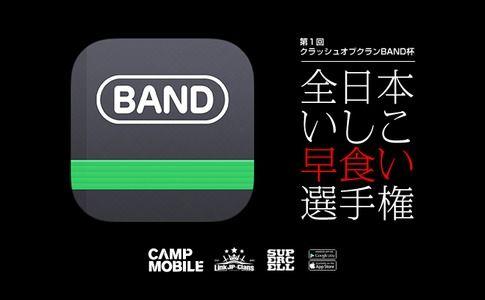 第1回BAND杯 参加クラン募集開始!!