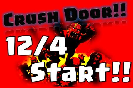 Crush Door!!詳細決定しました! | クライチ